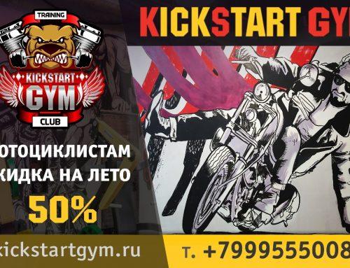 Акция от Kickstart Gym— Лето для мотоциклистов за полцены!
