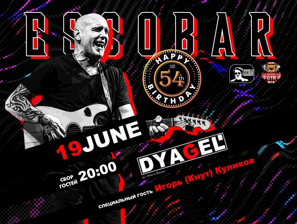 концерт DYAGEL