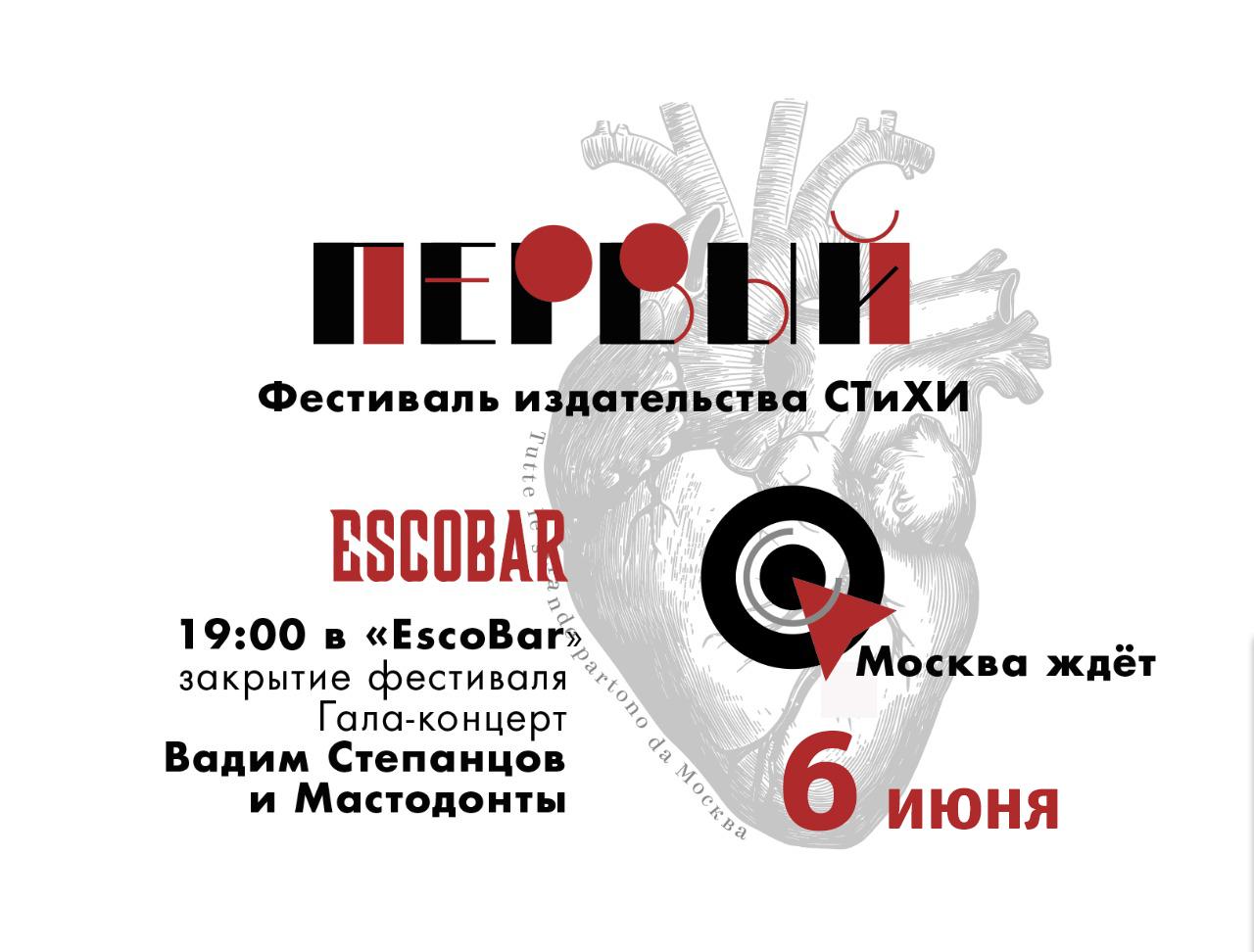 Вадим Степанцов и Мастодонты